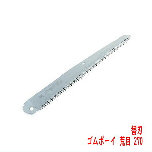 ノコギリ ゴムボーイ 荒目 替刃270 (のこぎり 替え刃 鋸)