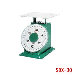 ◆ヤマトSDX-30◆ 大型 上皿はかり 30kg 計量 送料無料