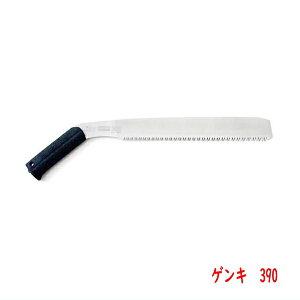 ノコギリ 枝打ち鋸 ゲンキ 手曲 390 ( 間伐 伐採 シルキー )