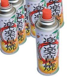 草焼きバーナー用 カセット式 ガスボンベ KYB250 9本組 サカエ富士