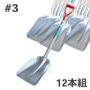 アルミスコップ #3 12本組 ショベル シャベル 雪かき 除雪 雪対策 まとめ売り