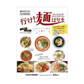 まるはりエクスプレス 完全保存版 行け!麺はりま maruhari