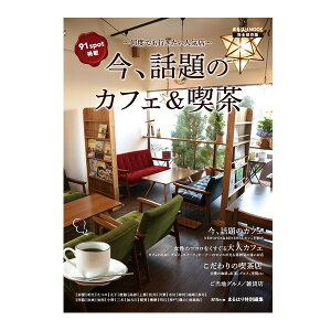 まるはりMook 完全保存版 今、話題のカフェ&喫茶