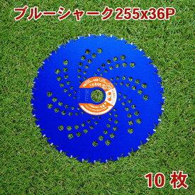 草刈り機用 チップソー ブルーシャーク255mm×36P 10枚組 まとめ買い下刈・草刈用(草刈り機 替刃 刈払機用 )