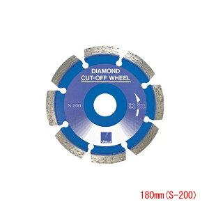 ディスコ ダイヤモンドカッター 乾式 コンクリート用 DX 180mm S-200 切断工具