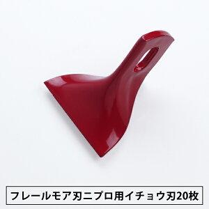 フレールモアー刃 二プロ用 イチョウ刃 FNC1202 20枚 替え刃 草刈り機 自走式 替刃 フレールモア フレールモアー 替刃