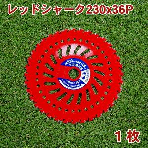 草刈り機用 チップソー レッドシャーク230mm×36P 1枚下刈・草刈用(草刈機用 替刃 刈払機用)