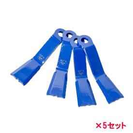 マックス355 フリー刃 専用替刃 【下刃】4枚入り ×5セット フリーナイフ ウイングモア WM 716 726 736