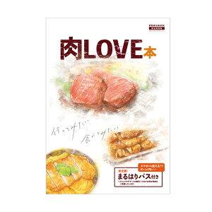 まるはりMook 完全保存版 肉LOVE本
