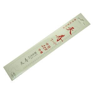 果樹 剪定専用 天寿 剪定鋸 中厚215mm 替刃【1枚】(のこぎり ノコギリ)