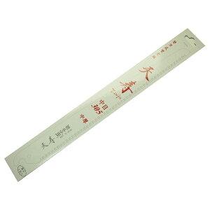 果樹 剪定専用 天寿 剪定鋸 中厚305mm 替刃【1枚】(のこぎり ノコギリ)