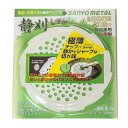 日本製 静刈 草刈機 刈払機 替刃 草刈り機 刈払い機 替え刃230mm×12P