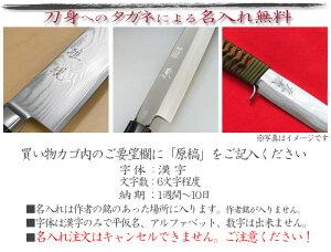 三徳包丁粉末ハイスR2ツバ付165mm送料無料名入れ包丁贈り物ステンレス