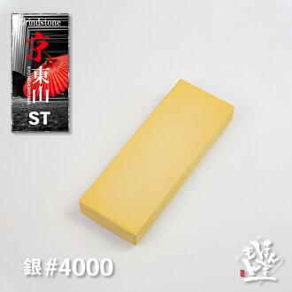 石头模仿京王东银山完成 # 4000 轮银