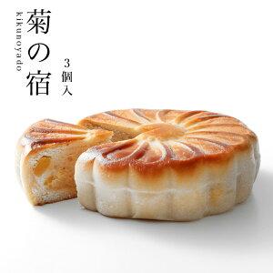菊の宿3個入  栗入り餡を、伝統的な桃山生地で包み焼き上げた大ぶりの焼菓子です。桃山生地とは餡に米粉と卵で練り上げ、しっとりとした食感は老若男女を問わずお好きなお味です!【