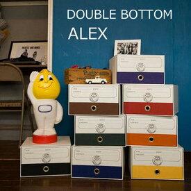 一つ一つ職人の手作りで作られた収納ボックス! DOUBLEBOTTOM ALEX (ダブルボトムアレックス) 【収納ケース】【収納ボックス】【引き出し】