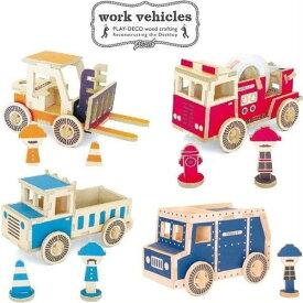 木の板一枚から組み立てる卓上文具!PLAY-DECO(プレイデコ)Work Vehicle
