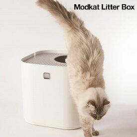 美しい猫用トイレ Modkat LitterBox(モデキャットリターボックス)