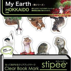 貼って剥がせるクリアブックマーク stipee(スティッピー)stipee(スティッピー)My Earth(マイアース) 【付箋】【ブックマーク】【ふせん】【stipee】【デザイン付箋】【文房具 おしゃれ プレゼント プチギフト】