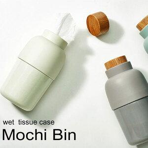 ロールタイプのウェットティッシュケース! Wet Tissue Case Mochi Bin(ウェットティッシュケース モチ ビン) 【ideaco イデアコ ウェットティッシュケース Mochi Bin モチビン 新生活 スリム】
