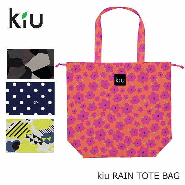 【3点以上ご購入で3%off☆5/31まで】雨から大事な鞄を守る! kiu RAIN TOTE BAG