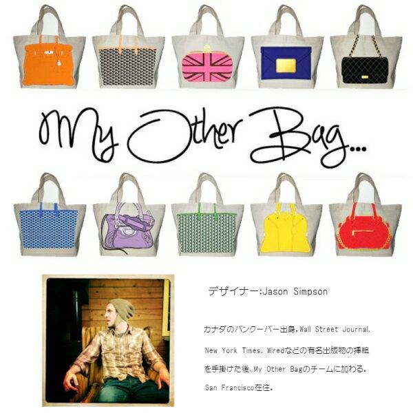エコフレンドリーなトートバッグ! My Other Bag(マイアザーバッグ)【母の日_おしゃれ_トートバックかわいい_エコバック_買物_エコバッグ】【ラッピング対応】