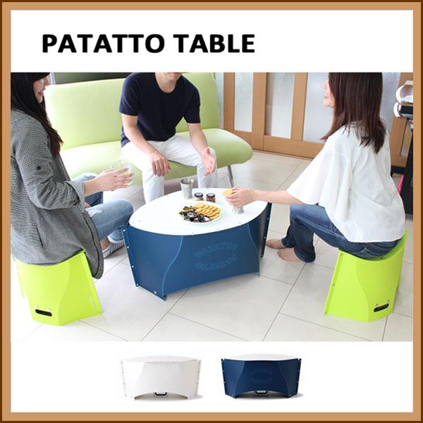 ワンアクションで完成するテーブル! PATATTO TABLE(パタットテーブル)【テーブル】【折り畳みテーブル】【ミニテーブル】【アウトドア】【携帯用】【セレクト雑貨ショップ_hono】