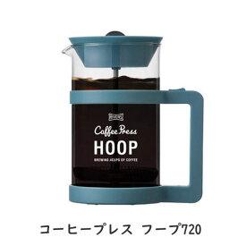 手軽にプレスコーヒーを!コーヒープレス フープ 720