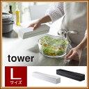 KITCHEN TOWERシリーズ マグネットラップケース タワー L 【ラップホルダー】【ラップケース】【ラップ収納】【マグネット】【山崎実業】【TOWER】