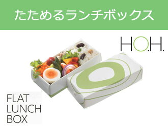 Collapsible lunch box! FLAT LUNCH BOX (flat lunch box)