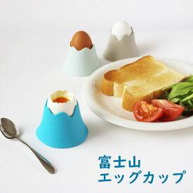 富士山を食卓に♪富士山エッグカップ FUJISAN Egg Cup キッチン雑貨 おしゃれ ナチュラル キッチングッズ プレゼント 北欧 新生活 おしゃれ雑貨 引越し 引っ越し祝い