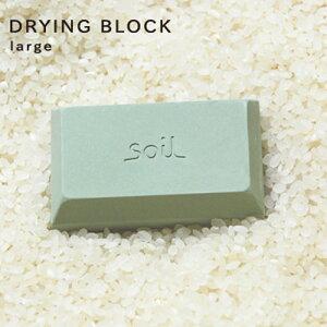 "soil(ソイル) 珪藻土で作った乾燥剤 soil ""DRYING BLOCK large""【 ソイル 珪藻土 乾燥剤 土 soil ドライングブロック soil ソイル ラージ リンカーン ドライングブロック おしゃれ】"