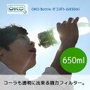 【送料無料】コーラも透明になる強力なフィルター付きボトル OKO Bottle オコボトル650ml 【ろ過】【水筒】【浄水器】…
