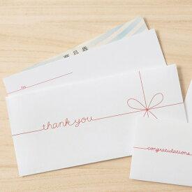 金券用のギフト封筒! Gift Envelope×5組セット