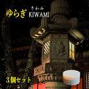 """620-03【送料無料】灯籠 led コードレスライト 乾電池式LEDライト""""ゆらぎkiwami 3個..."""