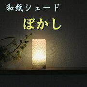 和紙シェードわっふる【ランプシェード】