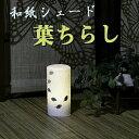"""立体漉き和紙シェード 螢の華""""葉ちらし"""" かぐやのために創られました。【越前和紙シェード LED コードレスライト …"""