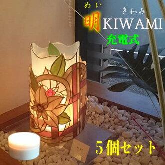 """無繩光""""輕可充電 kiwami""""時尚 5 片集的價格花園燈 led 蠟燭燈 LED 照明材料"""