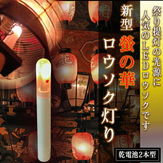 设置新型蜡烛光亮(2部干电池式)萤火虫的华10条