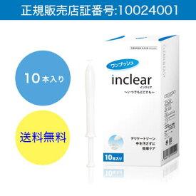 [inclear]インクリア 10本入り[正規販売品]