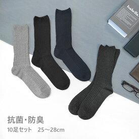 ソックス メンズ 靴下 抗菌 防臭 ビジネスソックス 綿 25~28cm 10足セット 単色 アソート 黒/紺/灰
