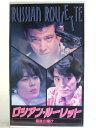 #1 01213【中古】【VHSビデオ】ロシアンルーレット最後の賭け