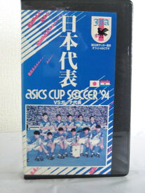 #1 01857【中古】【VHSビデオ】日本代表vsガーナ代表 アシックスカップサッカー'94