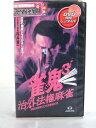 #1 01862【中古】【VHSビデオ】雀鬼3 治外法権麻雀