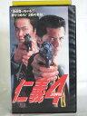 #1 02543【中古】 【VHSビデオ】仁義 4