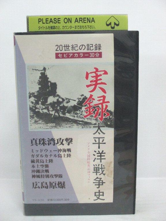 #1 05378 【中古】【VHSビデオ】実録 太平洋戦争史