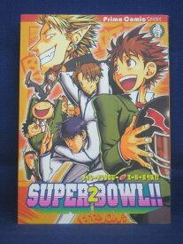 【送料無料】#4 00509【中古本】SUPER BOWL!!スーパーボウル 2/むとべりょう他20名