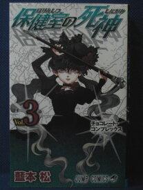 【送料無料】#3 02792【中古本】保健室の死神 3/藍本松
