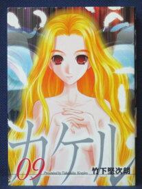 【送料無料】#3 03078【中古本】カケル 9/竹下堅次郎