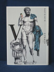 【送料無料】#3 04696【中古本】テルマエ・ロマエ V/ヤマザキマリ